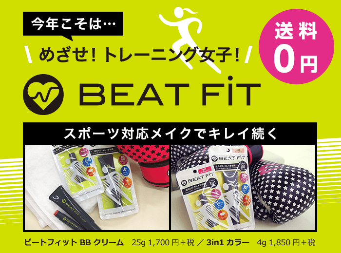 BEAT FiT